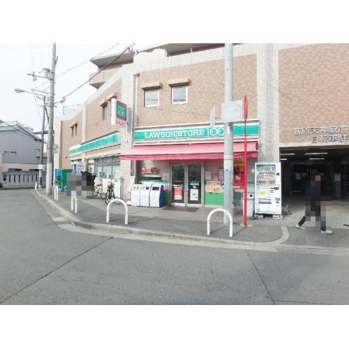 ローソンストア100萩原天神駅前店